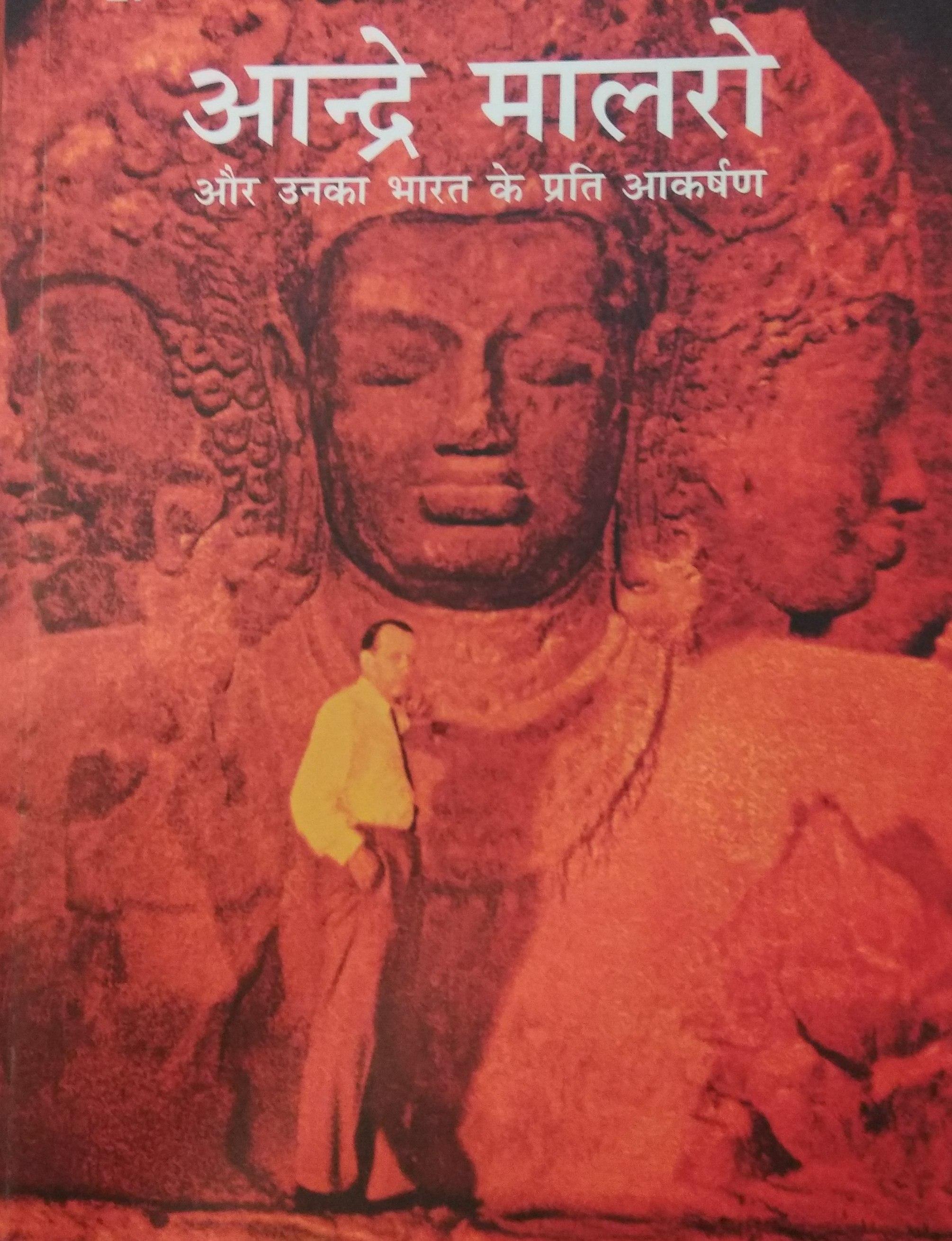 Andre Malro aur unka Bharat ke prati Aakarshan: Ad…
