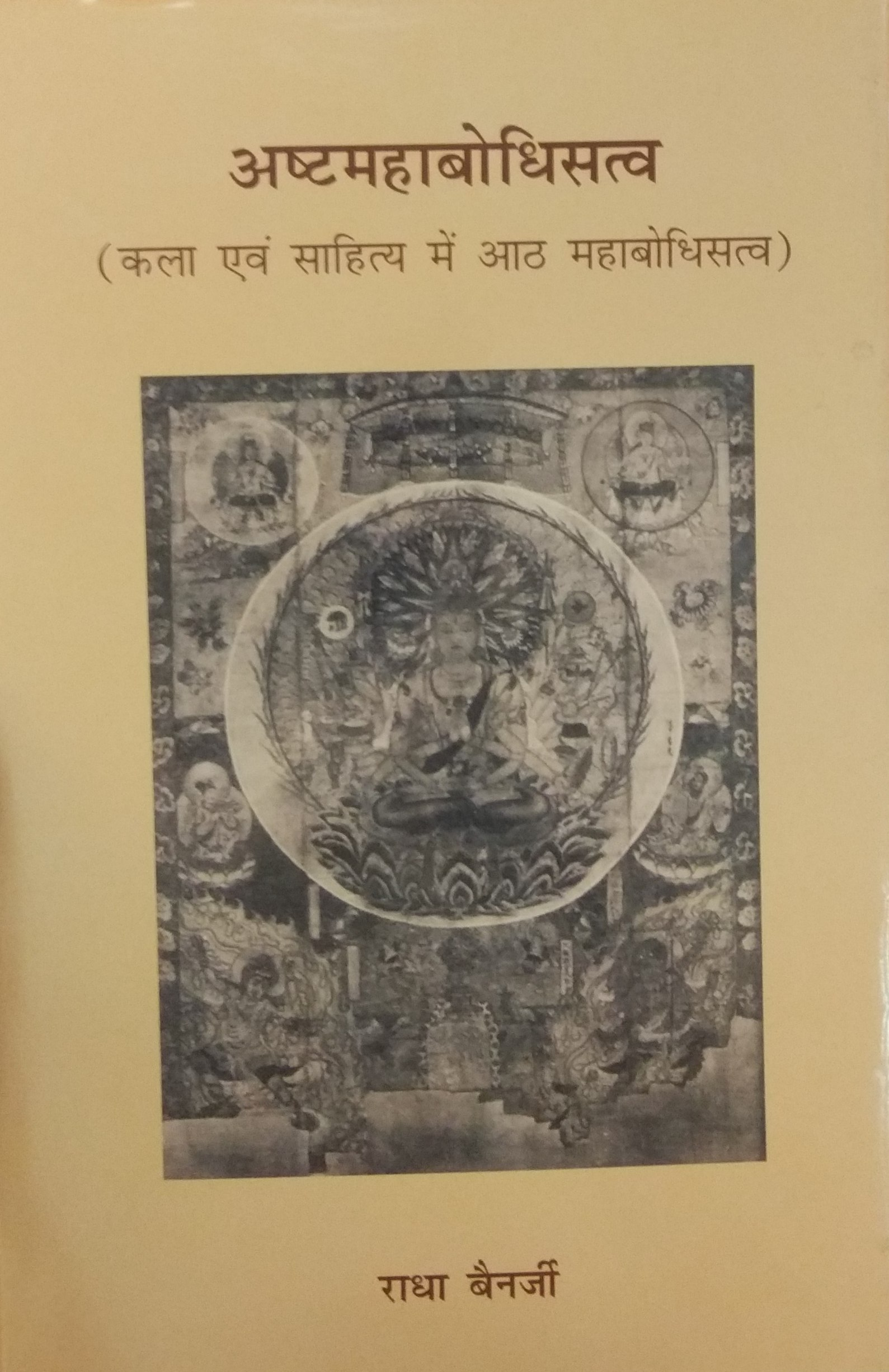Asthamahabodhisatva (Kala evam Sahitya me Aath Mah…