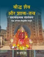 Bauddh Shaiva aur Shakt Tantra: Samanyatmak sanshl…