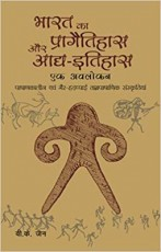 Bharat Ka Pragatihaas evam Adhya-Itihaas: Ak Avloc…