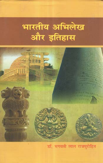 Bharatiya Abhilekh aur Itihas (Hindi)