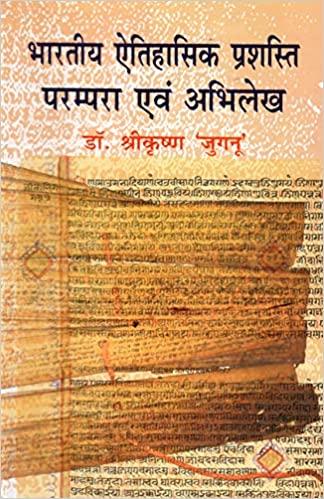 Bharatiya Aitihasik Prashasti Parampara evam Abhil…