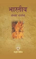 Bharatiya Kala Darshan (Hindi)