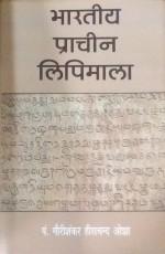Bharatiya Prachin Lipimala (Hindi)