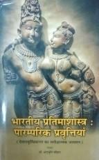 Bharatiya Pratimashastra: Paramparik Pravratiya (D…