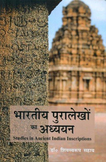 Bharatiya Puralekho ka Adhyayan: Studies in Ancien…