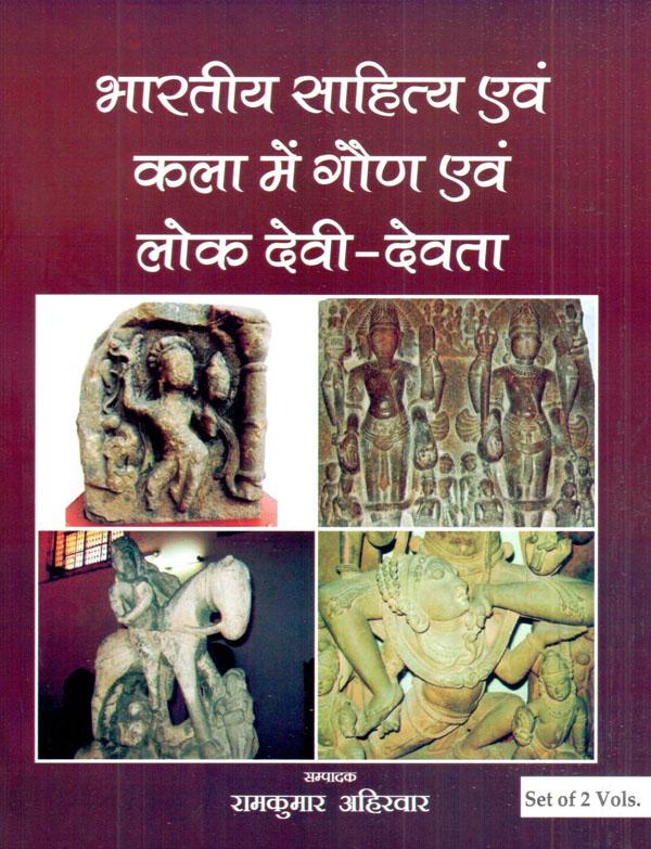 Bharatiya Sahitya evam Kala me Gon evam Lok Devi D…