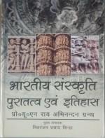 Bharatiya Sanskriti, Puratattva evam Itihas (Prof.…