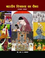 Bhartiya Chitra Kala Ka Vaibhav (Rupsar - Rassar) …