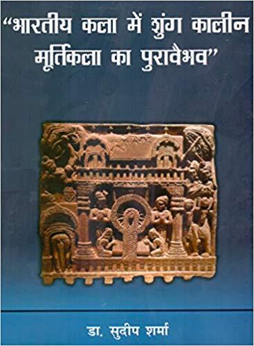 Bhartiya Kala Me Shung Kalin Murtikala Ka Puravaib…