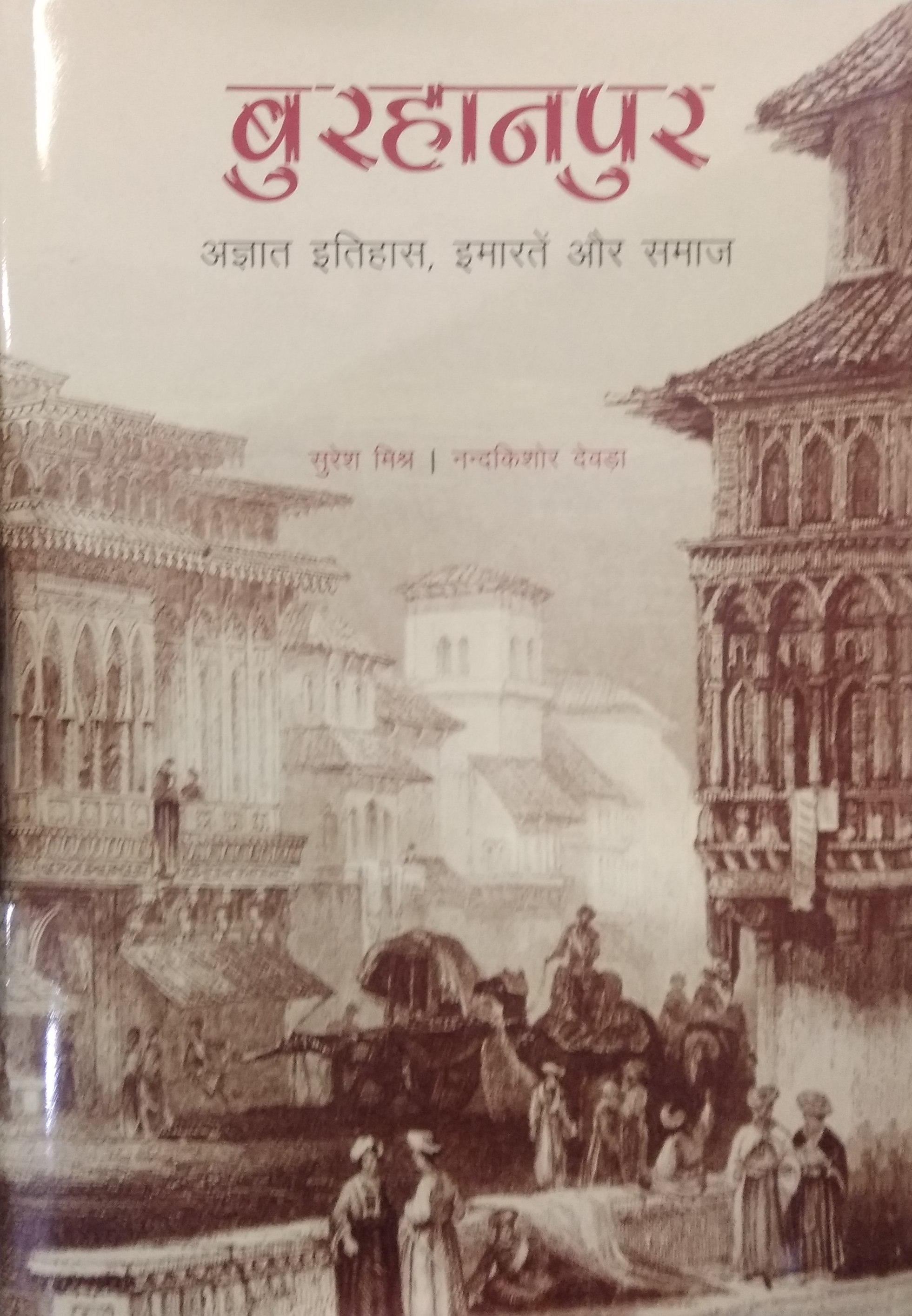Burhanpur: Agyat Itihas, Emarate aur Samaj (Hindi)