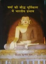 Burma ki Baudh Murtikala me Bharatiya Prabhav (Hin…