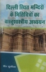 Delhi Sthith Mandiro ke Bhitichitro ka Vastushastr…