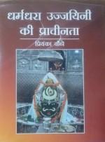 Dharmdhara Ujjayini Ki Prachinta (Hindi) (Religiou…