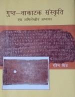 Gupt - Vakatak Sanskriti: Ek Abhilekhiya Adhyayan …