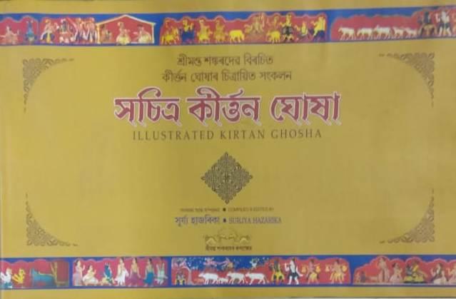 Illustrated Kirtan Ghosha: An Illustrated Version …