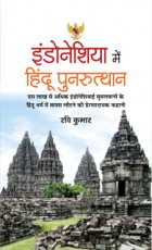 Indonesia Mein Hindu Punarutthan (Hindi)