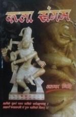 Kala - Sangam (Hindi)