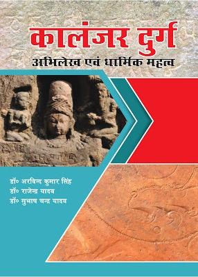 Kalanjar Durg: Abhilekh evam Dharmik Mahatav (Hind…