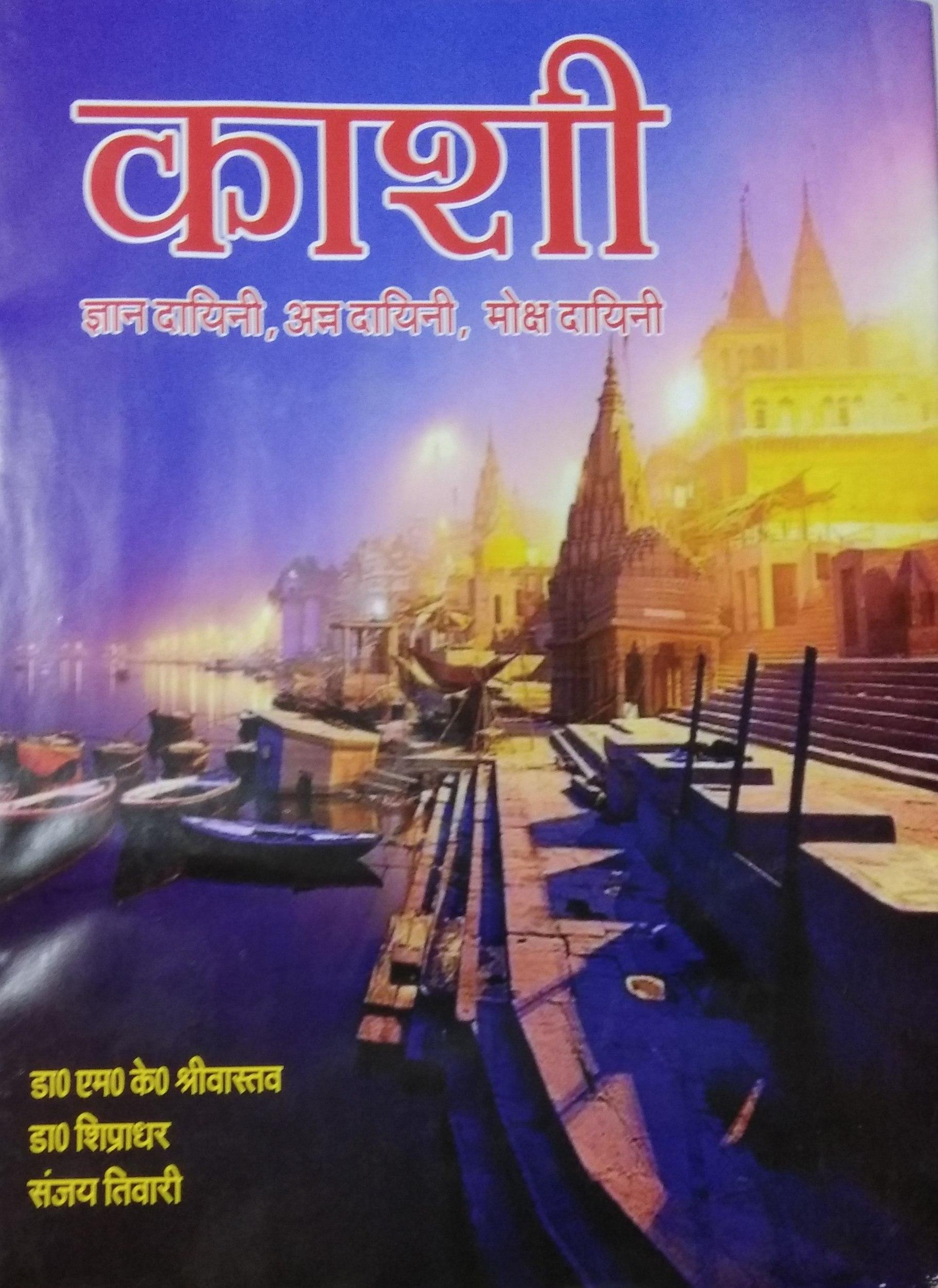 Kashi: Gyan Dayni, Ann Dayni, Moksh Dayni (Hindi)