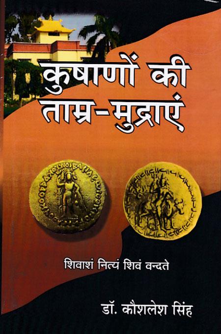 Kushano ki Tamra-Mudraye (Hindi)