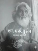 M F Hussain: Kala ka Karmyogi (Hindi)