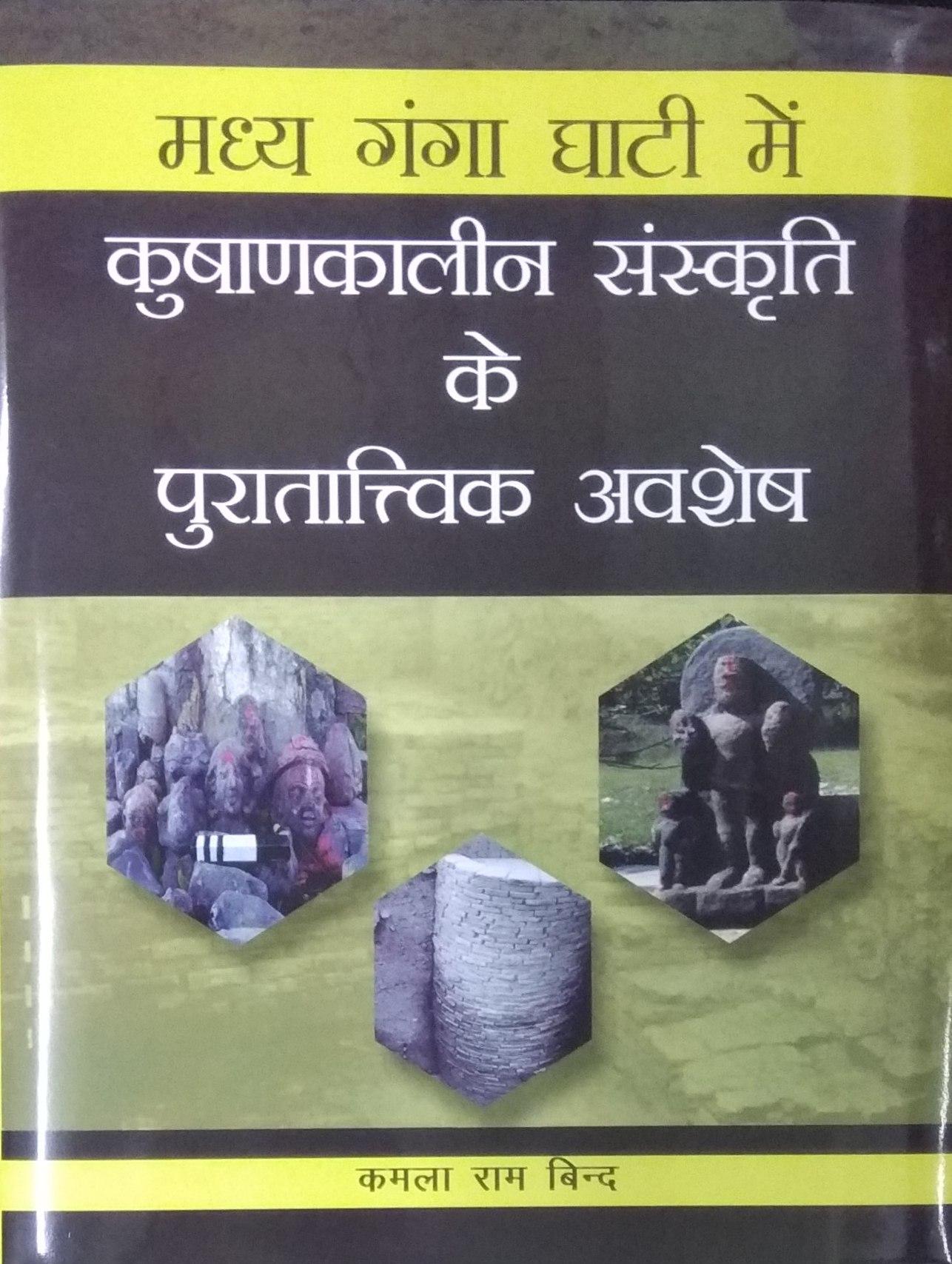 Madhya Ganga Ghati me Kushan Kaleen sanskriti ke P…