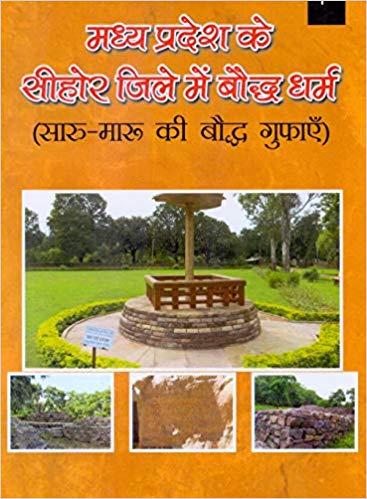 Madhya Pradesh Ke Sihor Zile Me Bodh Dharam (Saru …
