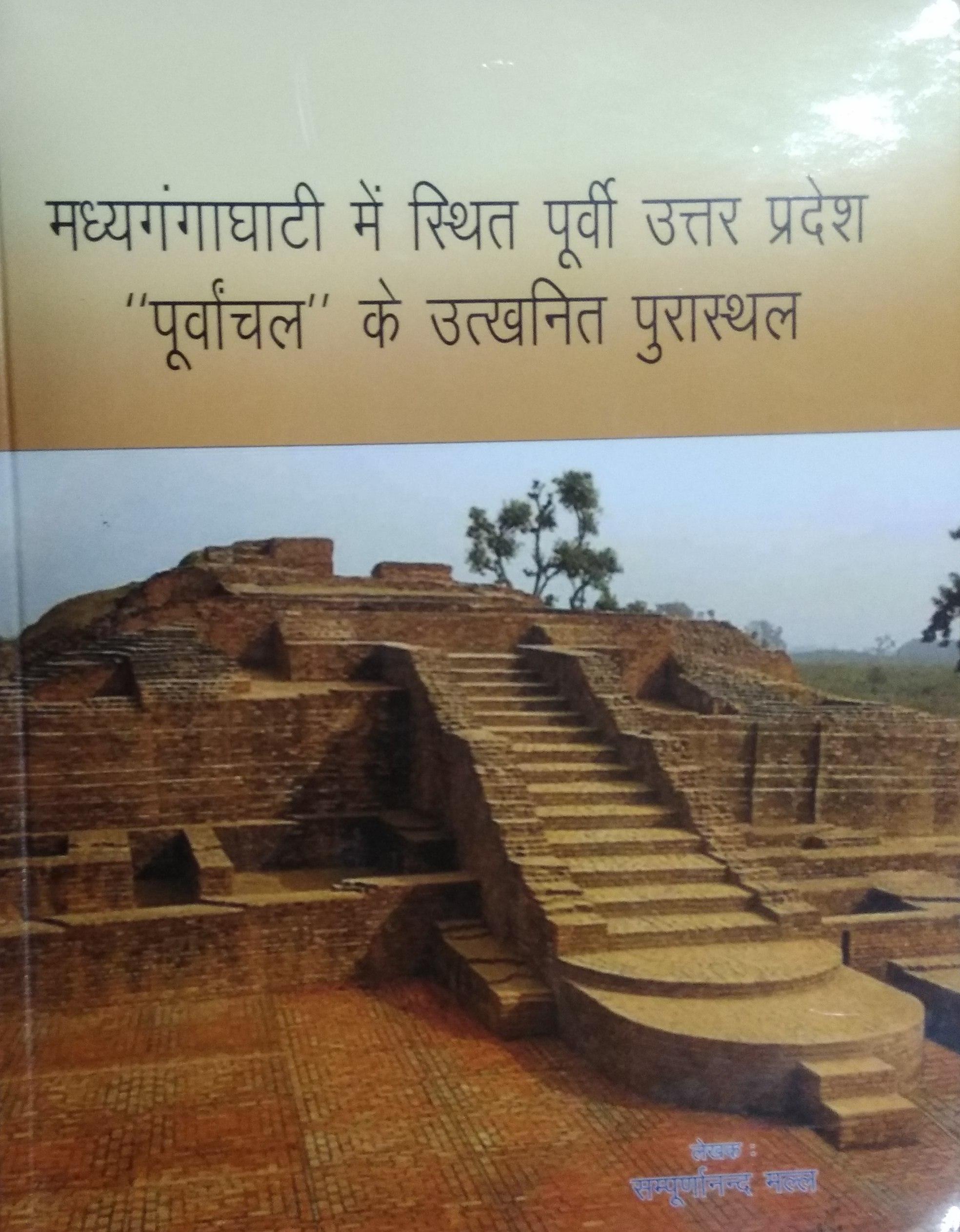 Madhyagangaghati Me Sthit Purvi Uttar Pradesh Purv…