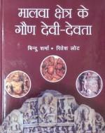 Malwa Khetra ke Gauna DEevi-Devata (Hindi)