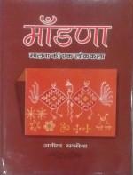 Mandana: Malwa ki ek Lokkala (Hindi) (Indira Gandh…