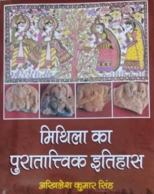 Mithila ka Puratattvik Itihas (Hindi) Hardback