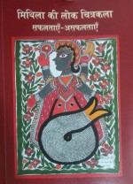 Mithila ki Lok Chitrakala: Safaltaye-Asafaltaye (H…