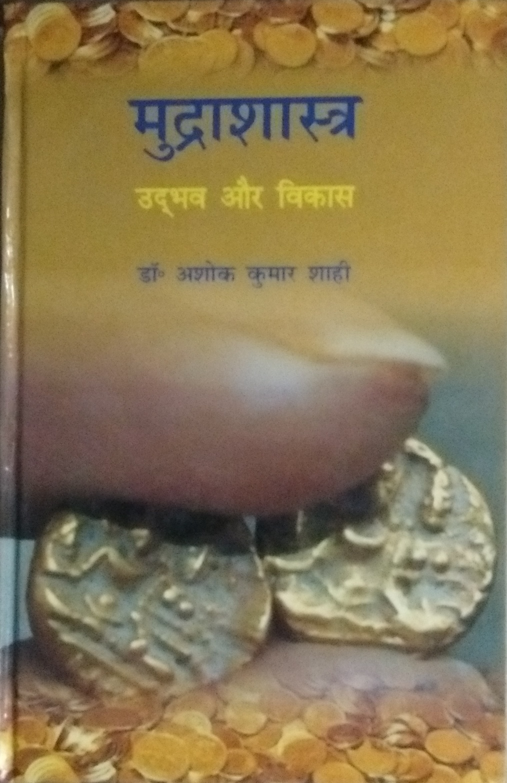 Mudrasastra: Udgav aur Vikas (Hindi)