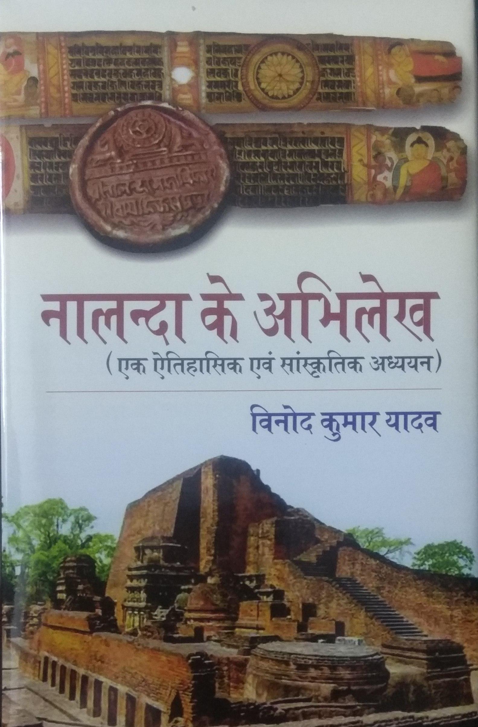 Nalanda ke Abhilekh (Ek Itihasik evam Sanskritik A…