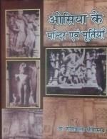 Osia ke Mandir evam Murtiya (Hindi)