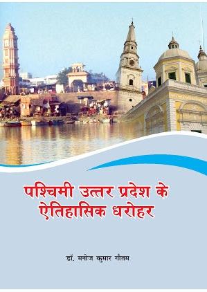 Paschimi Uttar Pradesh ke AitihasiK Dharohar (Hind…