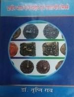 Pracheen Bharat ke Janpadiya evam Ganrajiya Sikke …