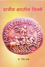 Pracheen Bharatiya Sikke (Hindi)
