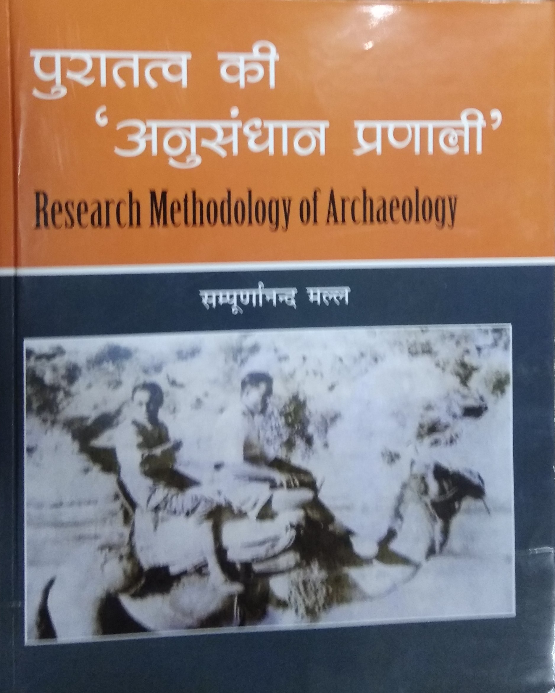 Puratattva ki Anusandhan Pranali (Research Methodo…