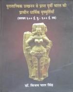 Puratatvik Utkhanan se prapat Purvi Bharat ki Prac…