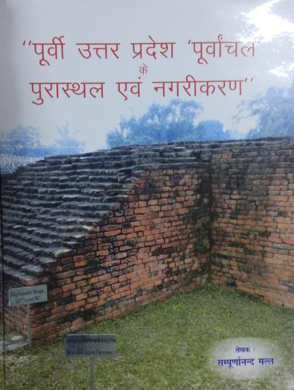 Purvi Uttar Pradesh 'Purvanchal' Ke Purasthal Evam…