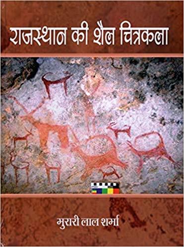 Rajasthan ki Shail Chitrakala (Rs 2100 + Rs 200 fo…