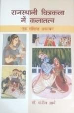 Rajasthani Chitrakala me Kalatattav: Ak Sanshipt A…