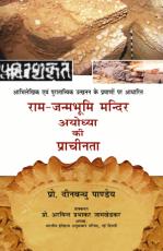 Ram-Janambhumi Mandir Ayodhya ki Prachinta: Abhile…