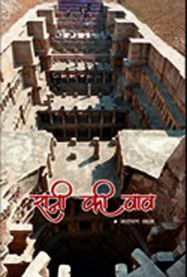 Rani Ki Vav (Hindi) (Hardback)