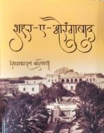 Sahar-e-Aurangabad (Hindi)