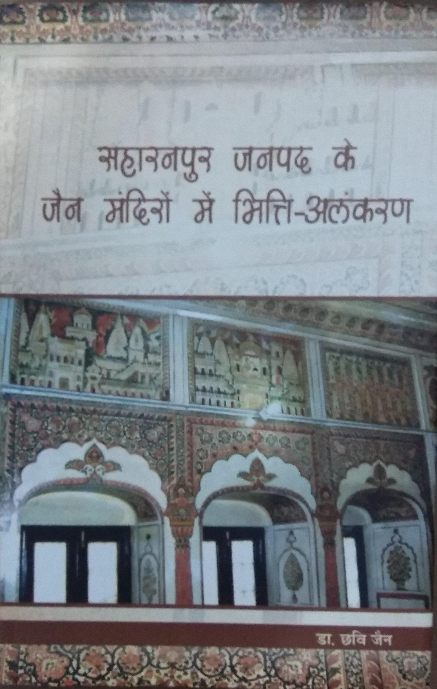 Saharanpur Janpad ke Jain Mandiro me Bhiti-Alankar…