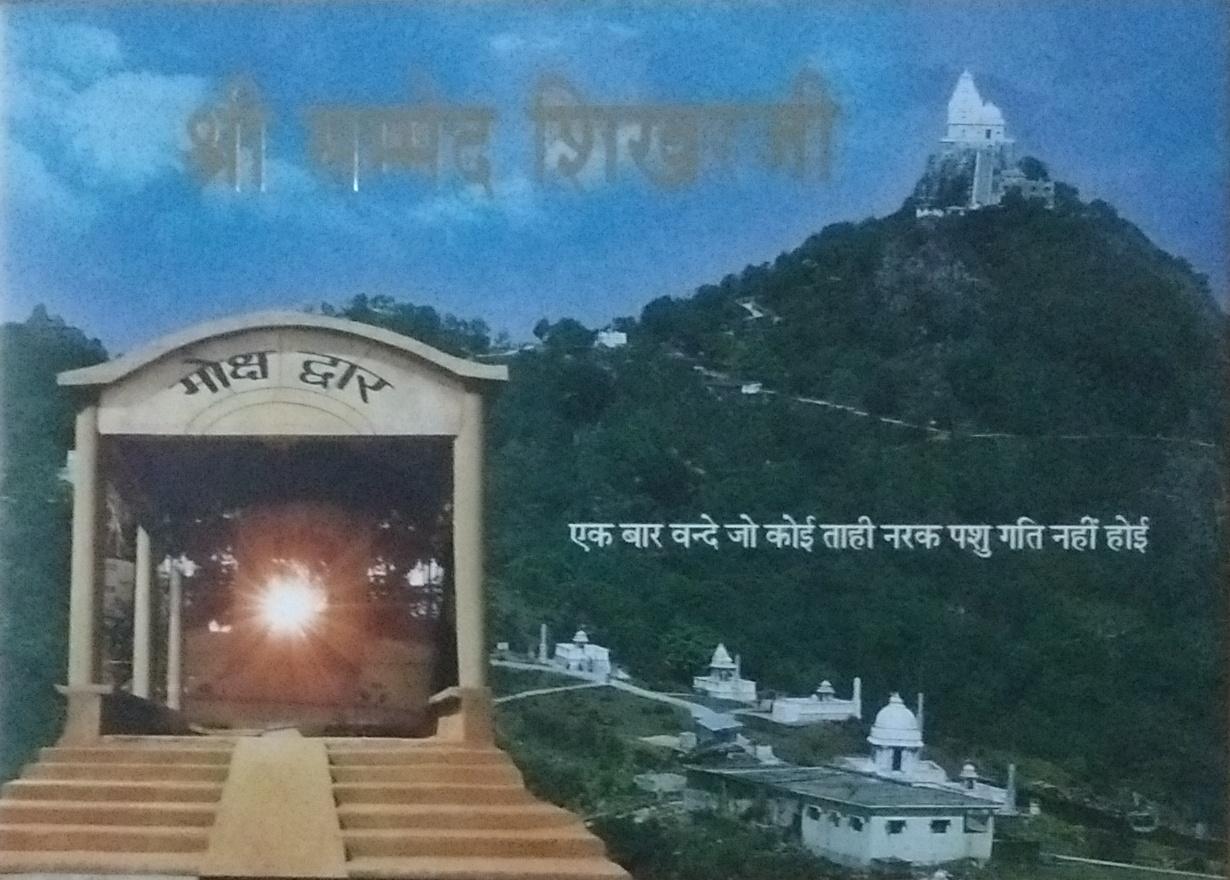 Sri Sammed Shikharji (Hindi)