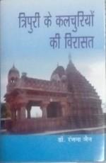 Tripuri ke Kalchuriyon ki Virasat (Hindi)